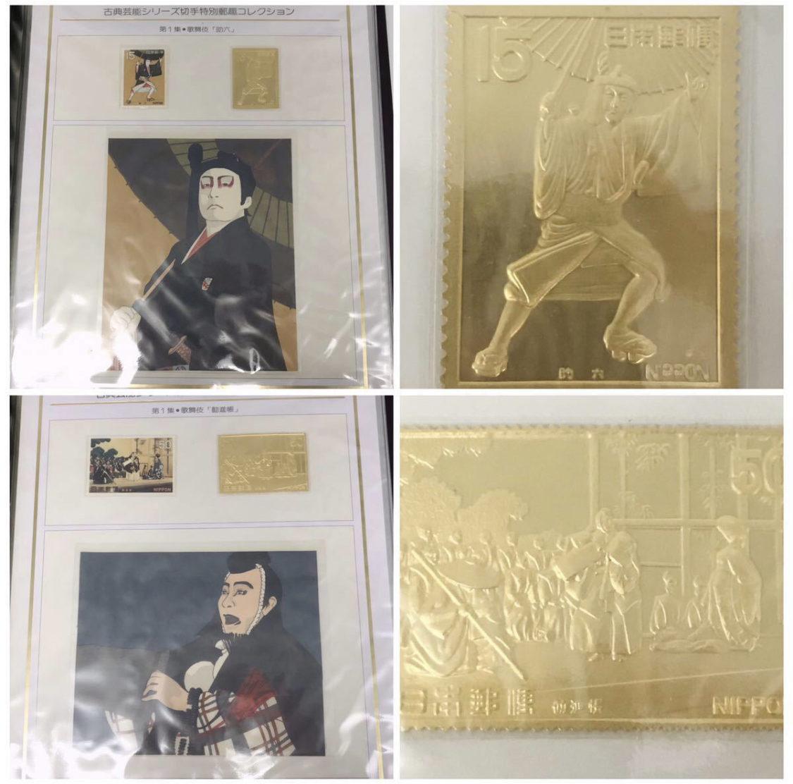 古典芸能シリーズ切手